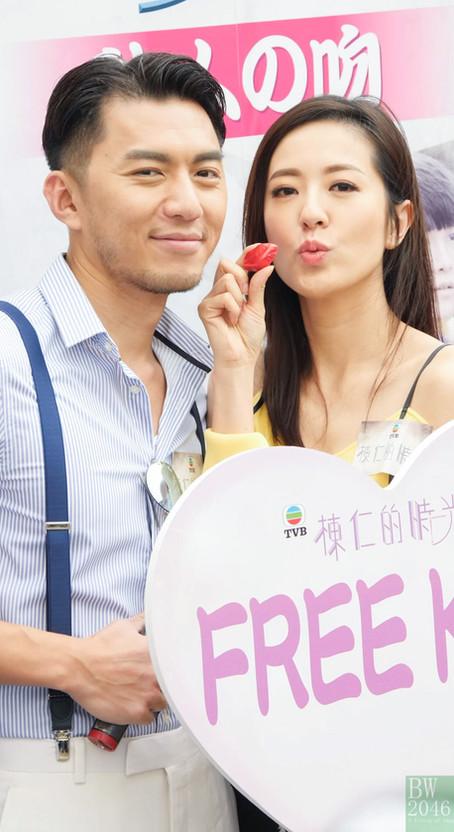 唐詩詠、袁偉豪 - Free Kiss @《棟仁的時光》劇集宣傳活動「動人の吻」