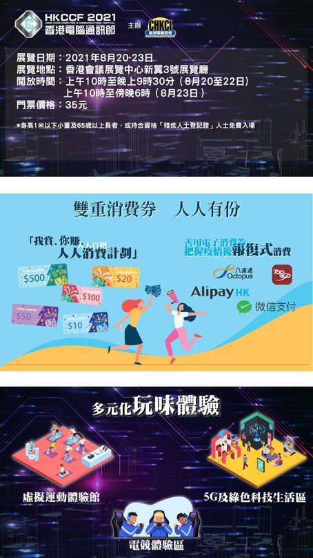 「香港電腦通訊節2021」將於8月20日至23日一連四日在香港會議展覽中心新翼三號展覽廳舉行