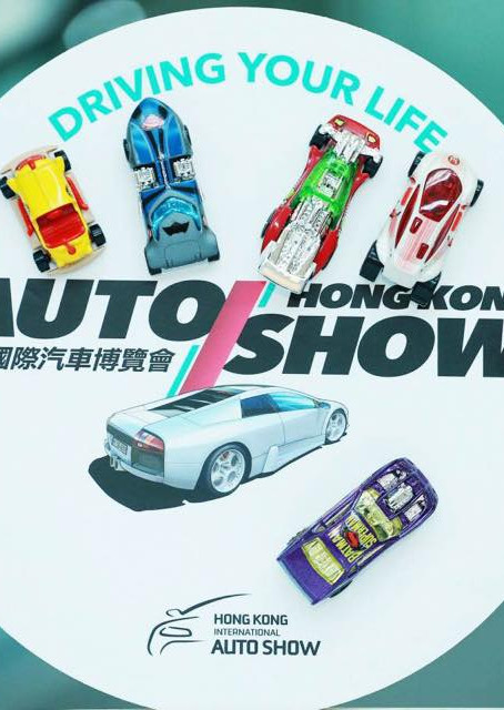 「2017香港國際汽車博覽會」今日開幕