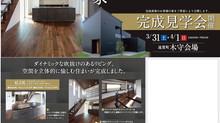 3月31日(土)、4月1日(日)遠賀町木守にて住宅完成見学会開催!