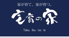 松尾組住宅部 ブログ始めました!