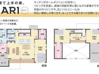 HIDAMARI(キカク住宅)