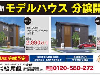 エムズガーデン小嶺【第1期】分譲住宅2棟販売開始!