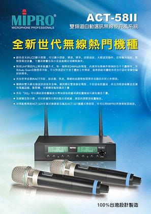 MIPRO ACT-58II 半U 可調頻 無線麥克風