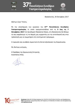 Ευχαριστήρια επιστολή για τη συμμετοχή στο 37ο Συνέδριο Γαστρεντερολογίας