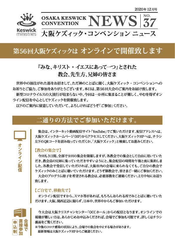 KWnews_37表.jpg