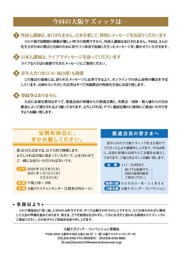 KWnews_37裏.jpg