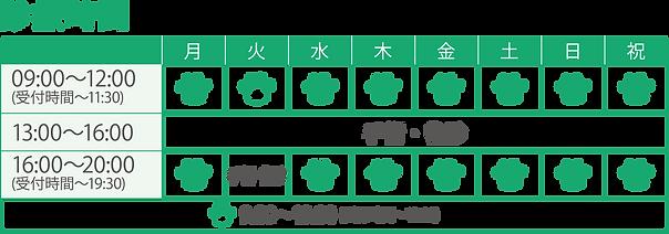 ⑥AriasPetClinic_Big_O(火曜日修正版)-1.png