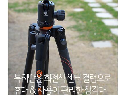 뱅가드 여행용 카메라 삼각대 VEO 204AB, 특허받은 회전식 센터 컬럼