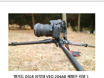 카메라 삼각대 추천! VEO 뱅가드 삼각대 가볍고 튼튼하네