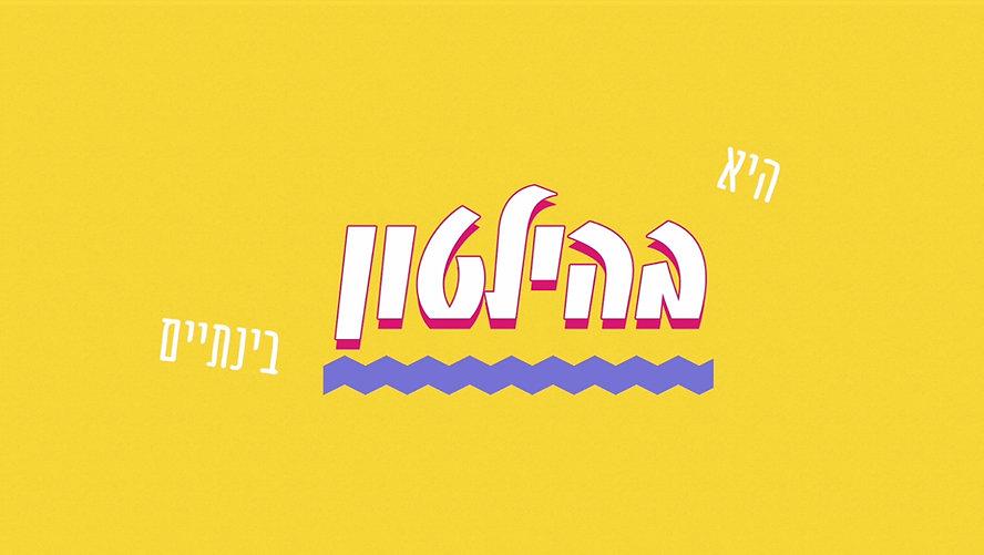 liron-lev3.jpg