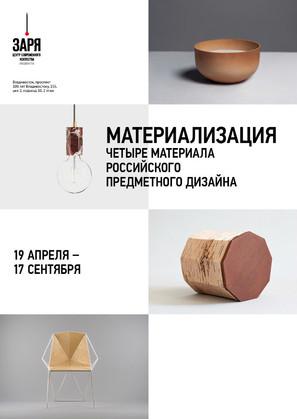 Care for Milk exibited in Siberia, Russia