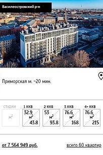Василеостровский р-н.jpg