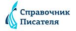 справочник-писателя-лого.png