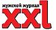 журнал XXL