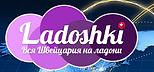 ladoshki-logo.png