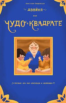 книга для мам двойняшек.png