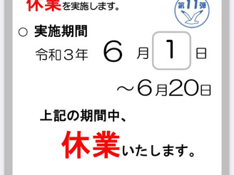 5/31(月)更新、休業延長のおしらせ
