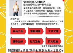 Andrew 老師開課囉!