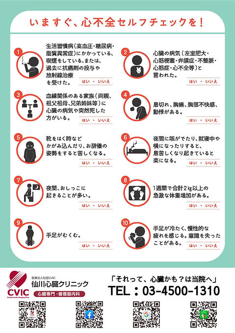 心不全セルフチェック-2.jpg