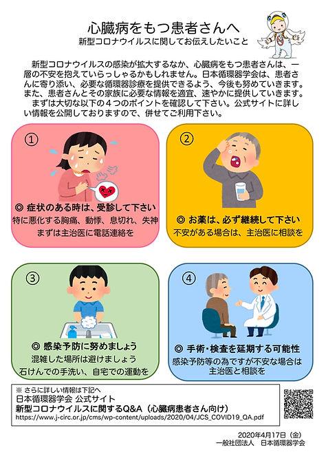 心臓病を持つ患者さんへ-1.jpg