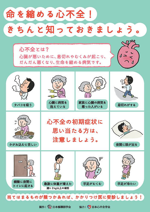 心不全セルフチェック-1.jpg