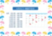 6月のエコー検査予定日-1.jpg