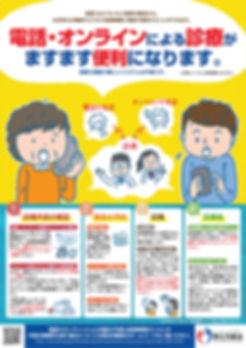 電話、オンライン診療-1.jpg