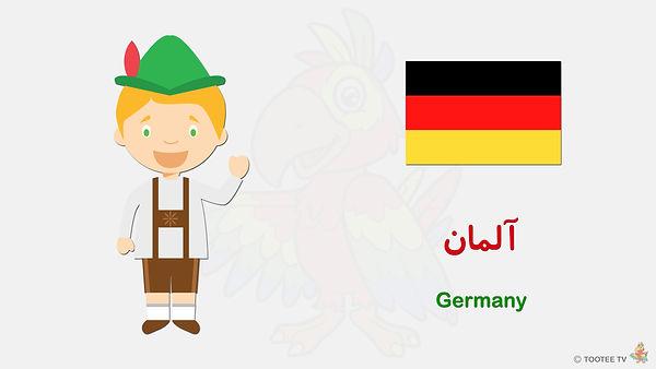 آلمان.jpg