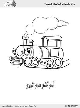Coloring locomotive.jpg