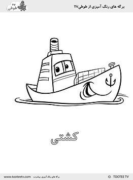 Coloring ship.jpg