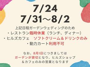 7月31日から8月2日の施設営業についてのお知らせ