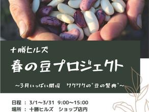 イベント「春の豆プロジェクト」