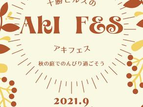 十勝ヒルズのAKI FES(アキフェス)