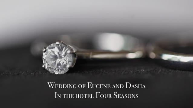 Свадьба Жени и Даши в отеле Four Seasons
