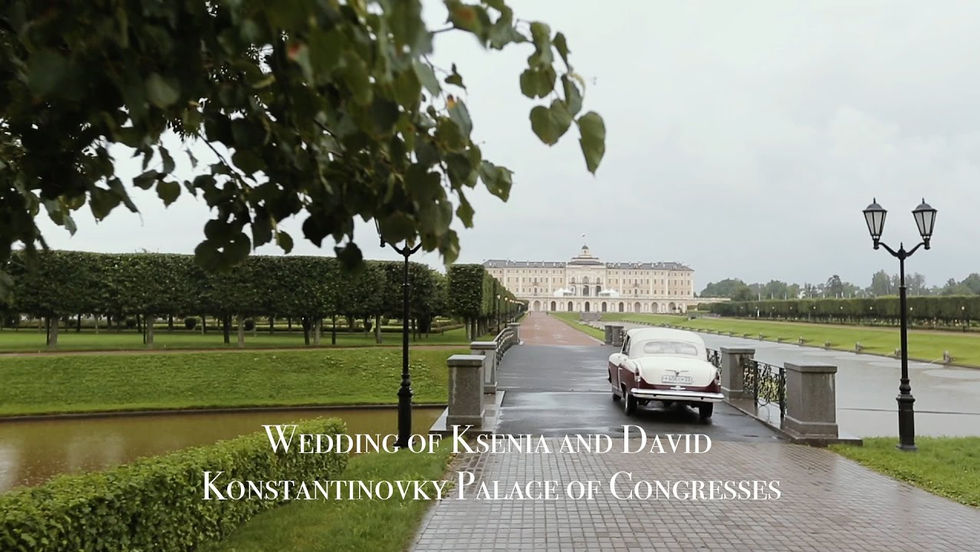 Свадьба в Ксении и Давида в Константиновском Дворце.