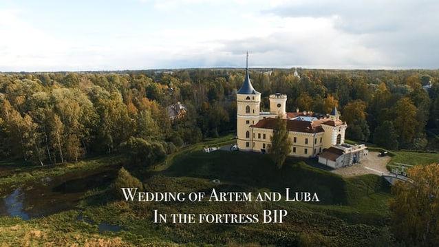 Свадьба в замке БИП | Европейская свадьба