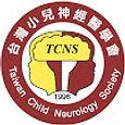台灣小兒神經醫學會