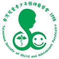 台灣兒童青少年精神醫學會