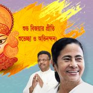 Durga Puja Wishes from Mamata Banerjee & Firhad Hakim