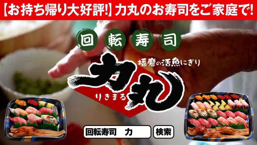 201214_力丸全店様_youtube_6sec.mp4