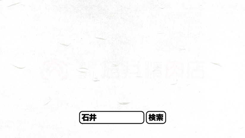 201208_石井精肉店様_youtube_6sec_out_2.mp4