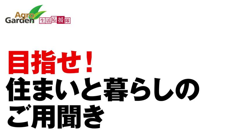 210210_アグロ生活応援隊様_youtube_15sec v2.mp4