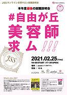 Poster_JSS_210225_fin_a3_hp用.jpg
