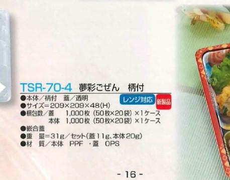 夢彩御膳TSR-70-4 柄付 CHART