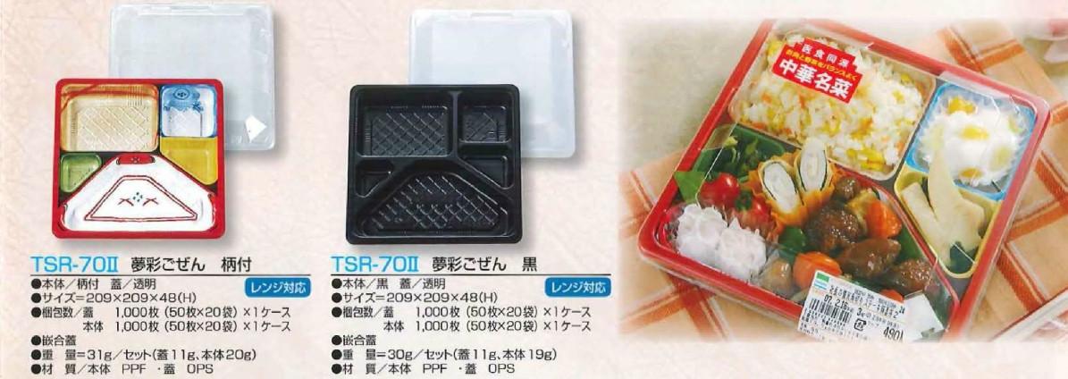 夢彩御膳TSR-70-2 CHART