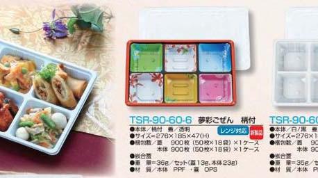 夢彩御膳TSR-90-60-6 display