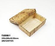 竹皮貼容器-1合 DISPLAY.jpg