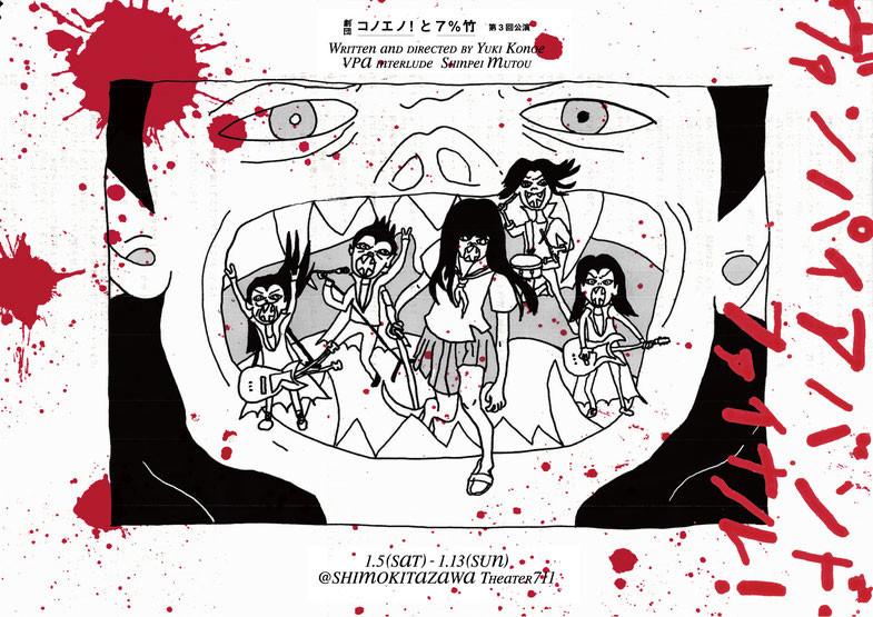 コノエノ!と7%竹 第3回公演  『ヴァンパイアバンド・ファイナル!』