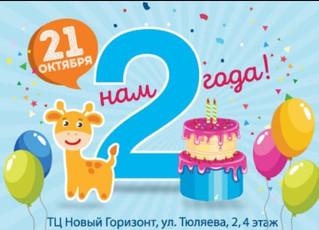 День рождения Игратории!!!